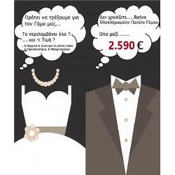 Προσφορά Ολοκληρωμένο Πακέτο Γάμου 2022