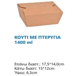 ΧΑΡΤΙΝΟ ΚΟΥΤΙ ΜΕ ΠΤΕΡΥΓΙΑ 1400ml