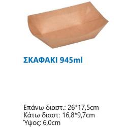 ΧΑΡΤΙΝΟ ΣΚΑΦΑΚΙ CRAFT 945ml