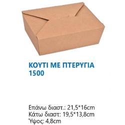 ΧΑΡΤΙΝΟ ΚΟΥΤΙ ΜΕ ΠΤΕΡΥΓΙΑ 1500ml