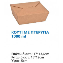 ΧΑΡΤΙΝΟ ΚΟΥΤΙ ΜΕ ΠΤΕΡΥΓΙΑ 1000ml