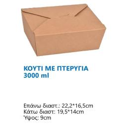 ΧΑΡΤΙΝΟ ΚΟΥΤΙ ΜΕ ΠΤΕΡΥΓΙΑ 3000ml