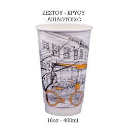 ΠΟΤΗΡΙ ΔΙΠΛΟΤΟΙΧΟ CITY 400ml