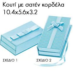 Κουτί με Κορδέλα