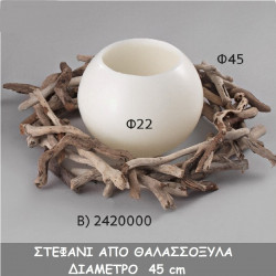 ΒΑΣΗ ΑΠΟ ΘΑΛΑΣΣΟΞΥΛΑ ΣΤΡΟΓΓΥΛΗ 45cm